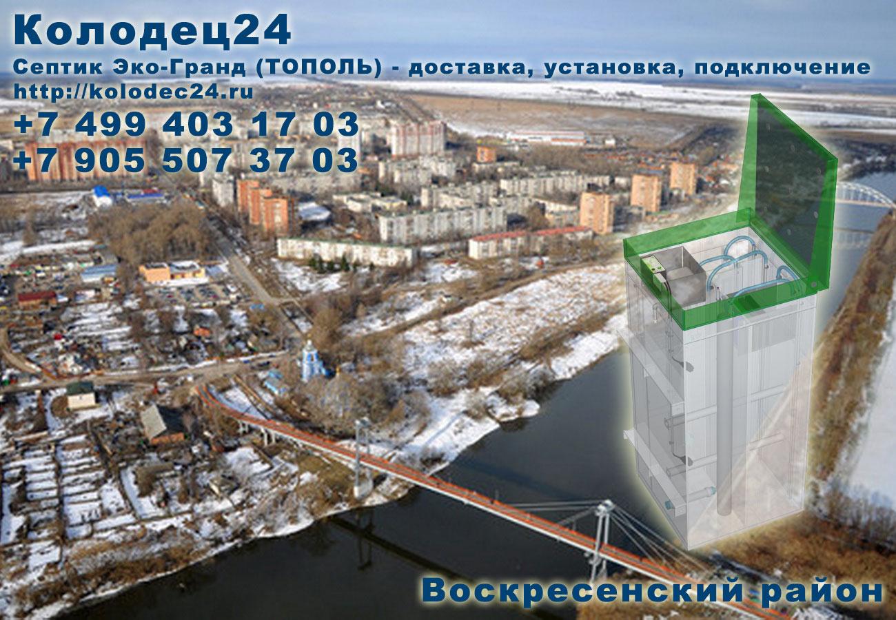 Установка септик ЭКО-ГРАНД (ТОПОЛЬ) Воскресенск Воскресенский район