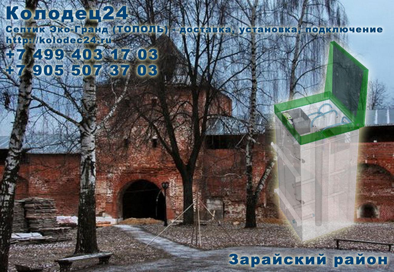 Установка септик ЭКО-ГРАНД (ТОПОЛЬ) Зарайск Зарайский район