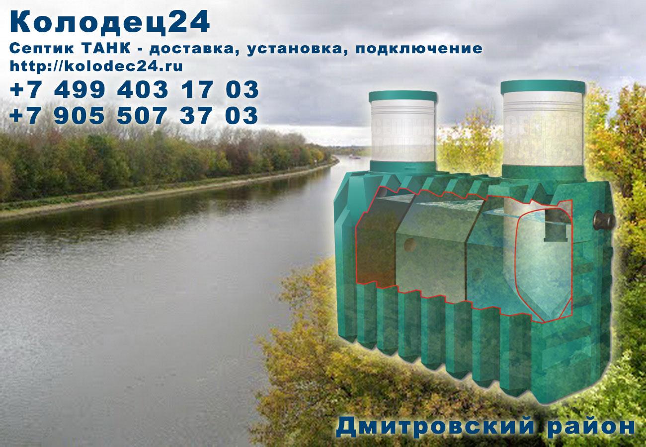 Подключение септик ТАНК Дмитров Дмитровский район