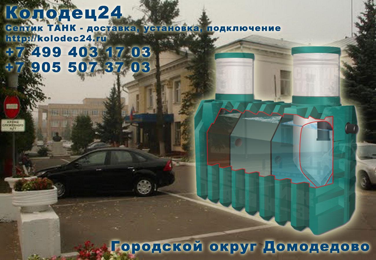 Подключение септик ТАНК Городской округ Домодедово