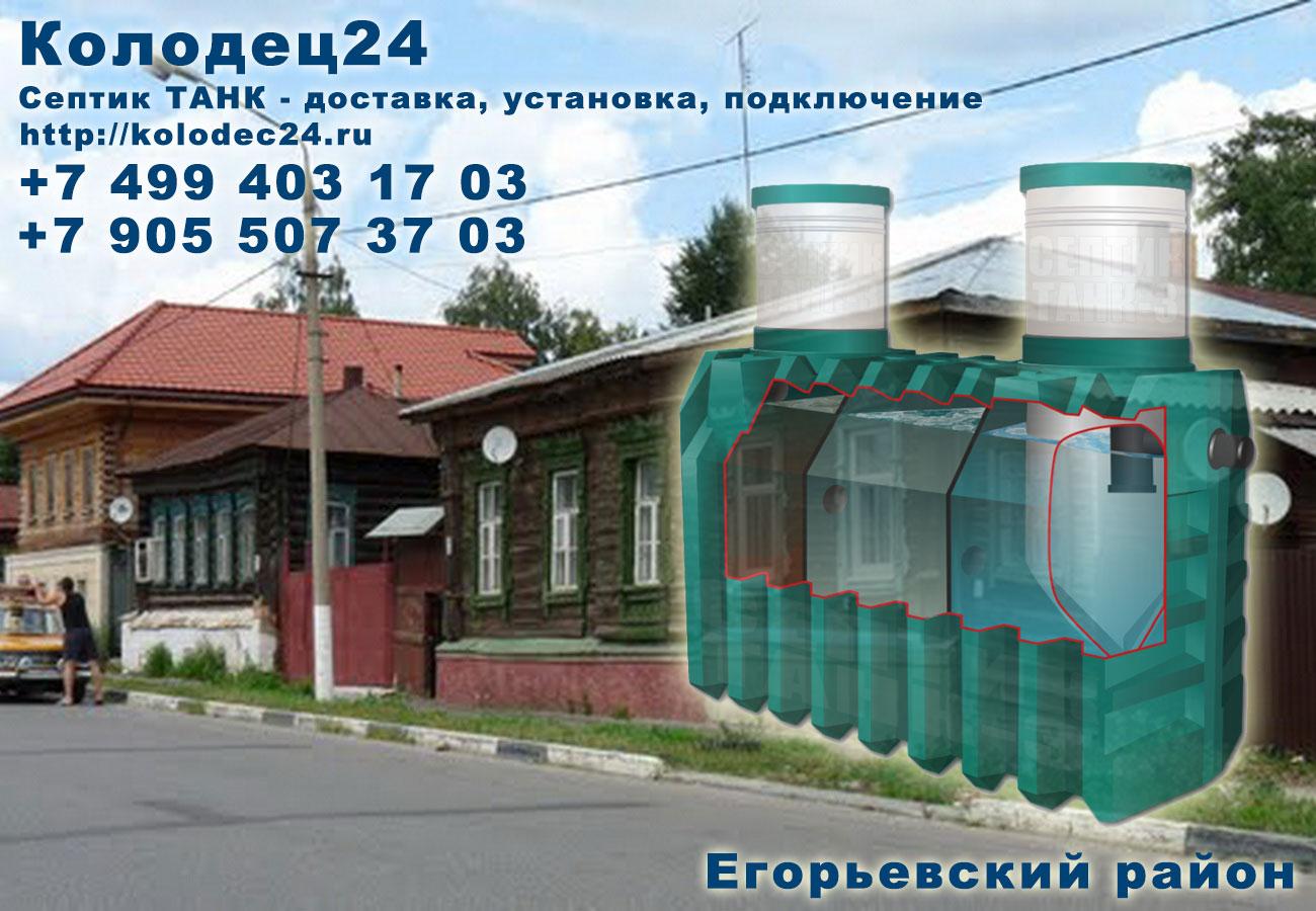 Подключение септик ТАНК Егорьевск Егорьевский район