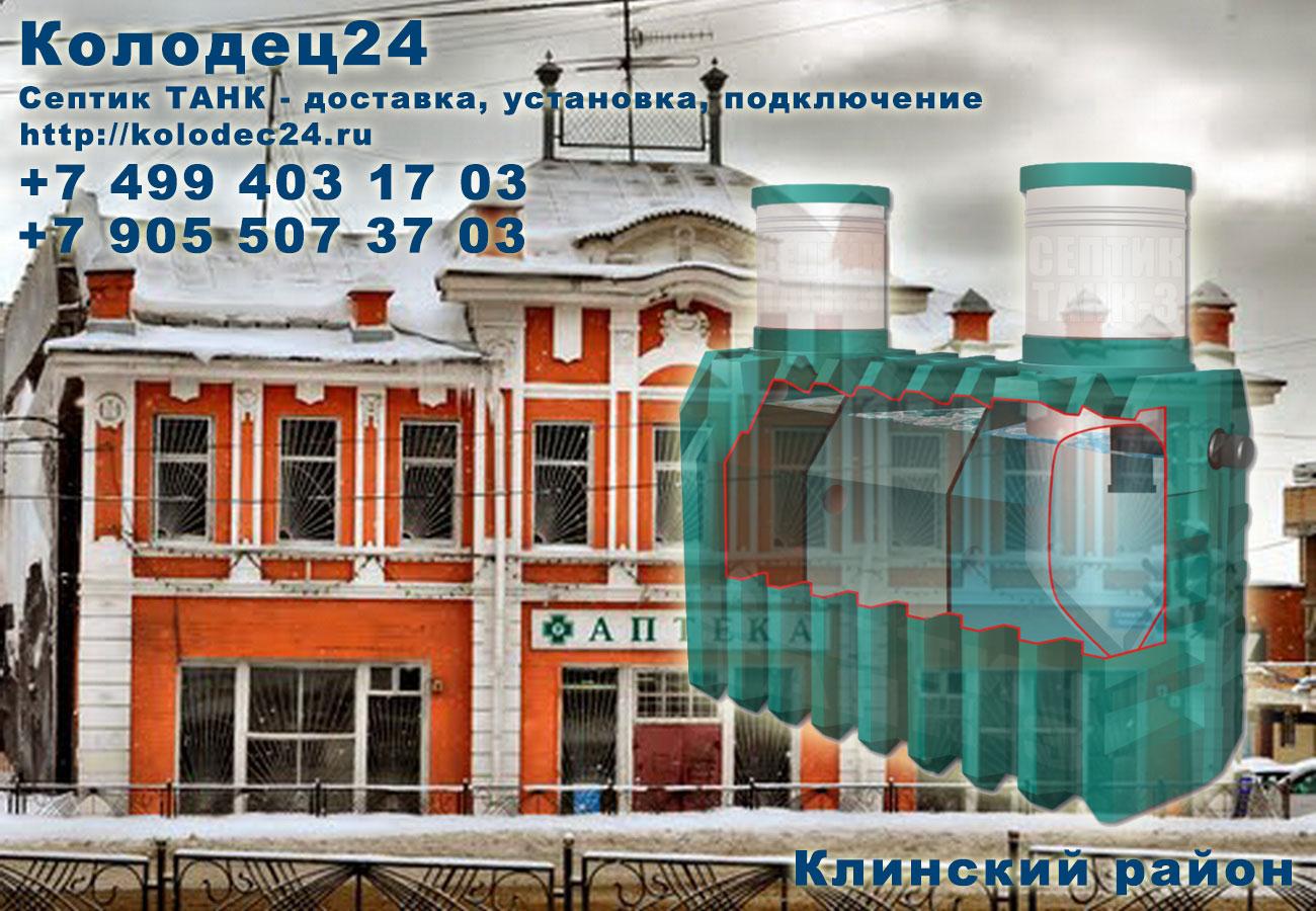 Подключение септик ТАНК Клин Клинский район