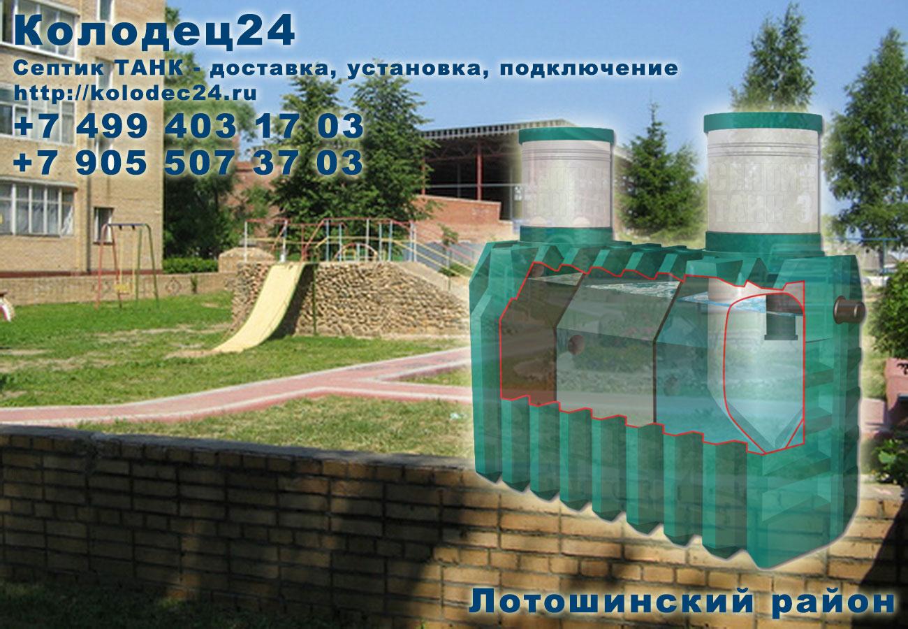 Подключение септик ТАНК Лотошино Лотошинский район