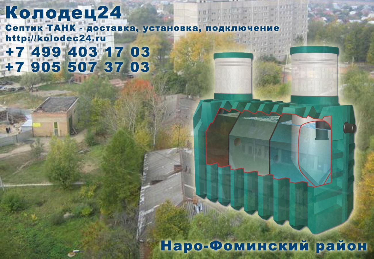 Подключение септик ТАНК Наро-Фоминск Наро-Фоминский район