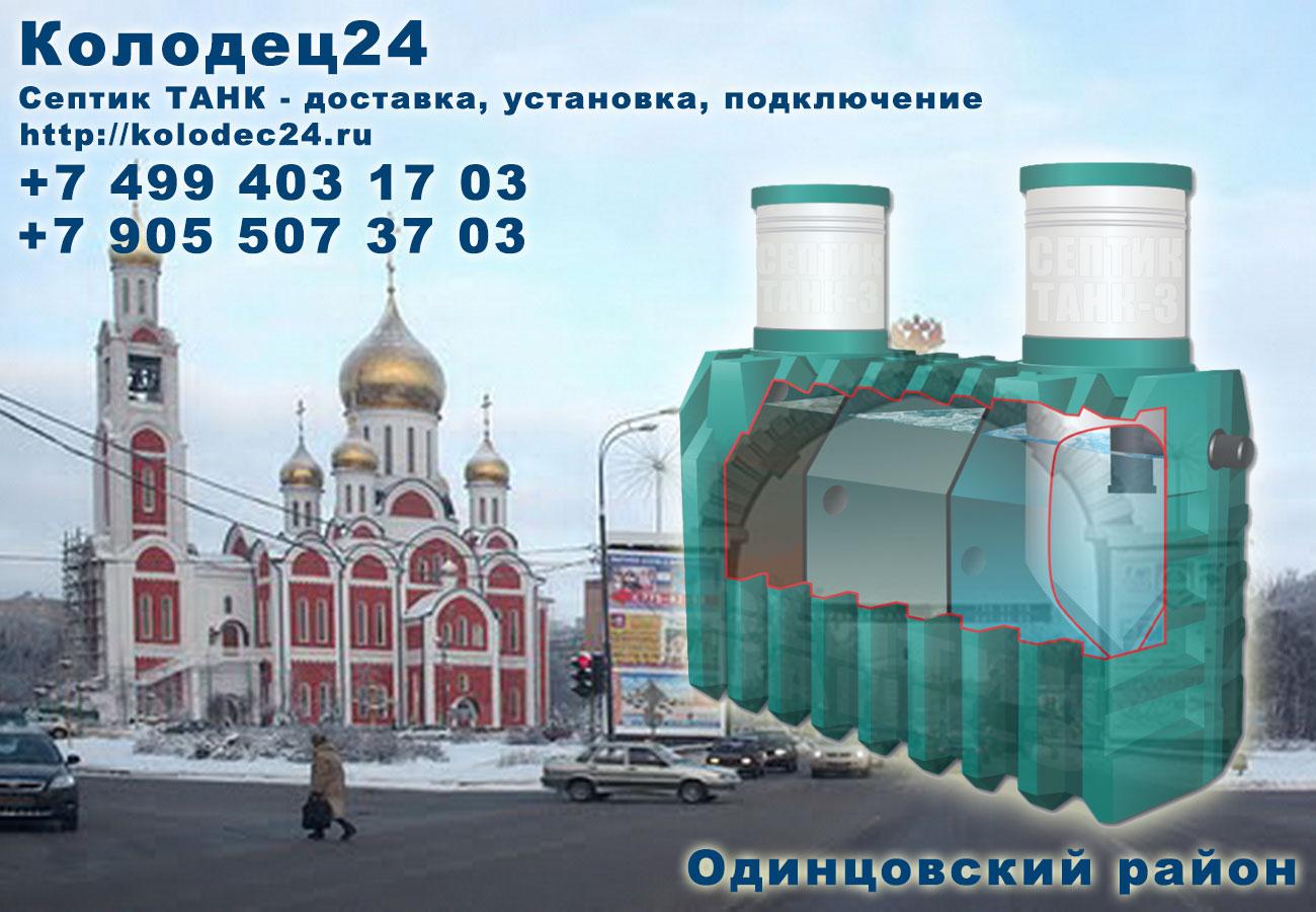 Подключение септик ТАНК Одинцово Одинцовский район