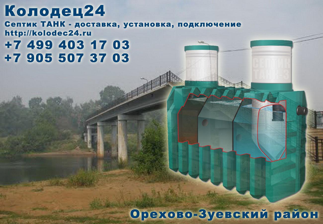 Подключение септик ТАНК Орехово-Зуево Орехово-Зуевский район