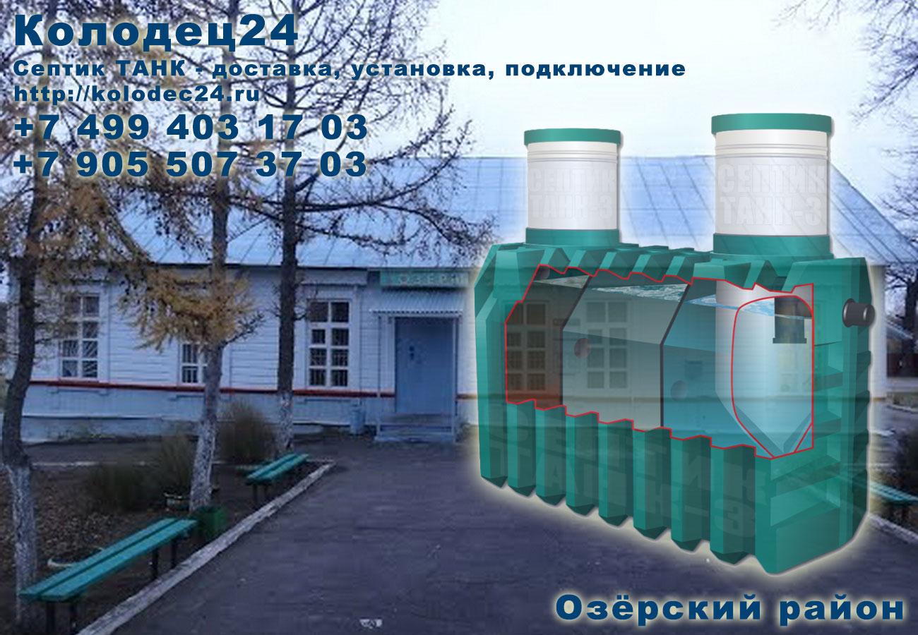 Подключение септик ТАНК Озёры Озёрский район