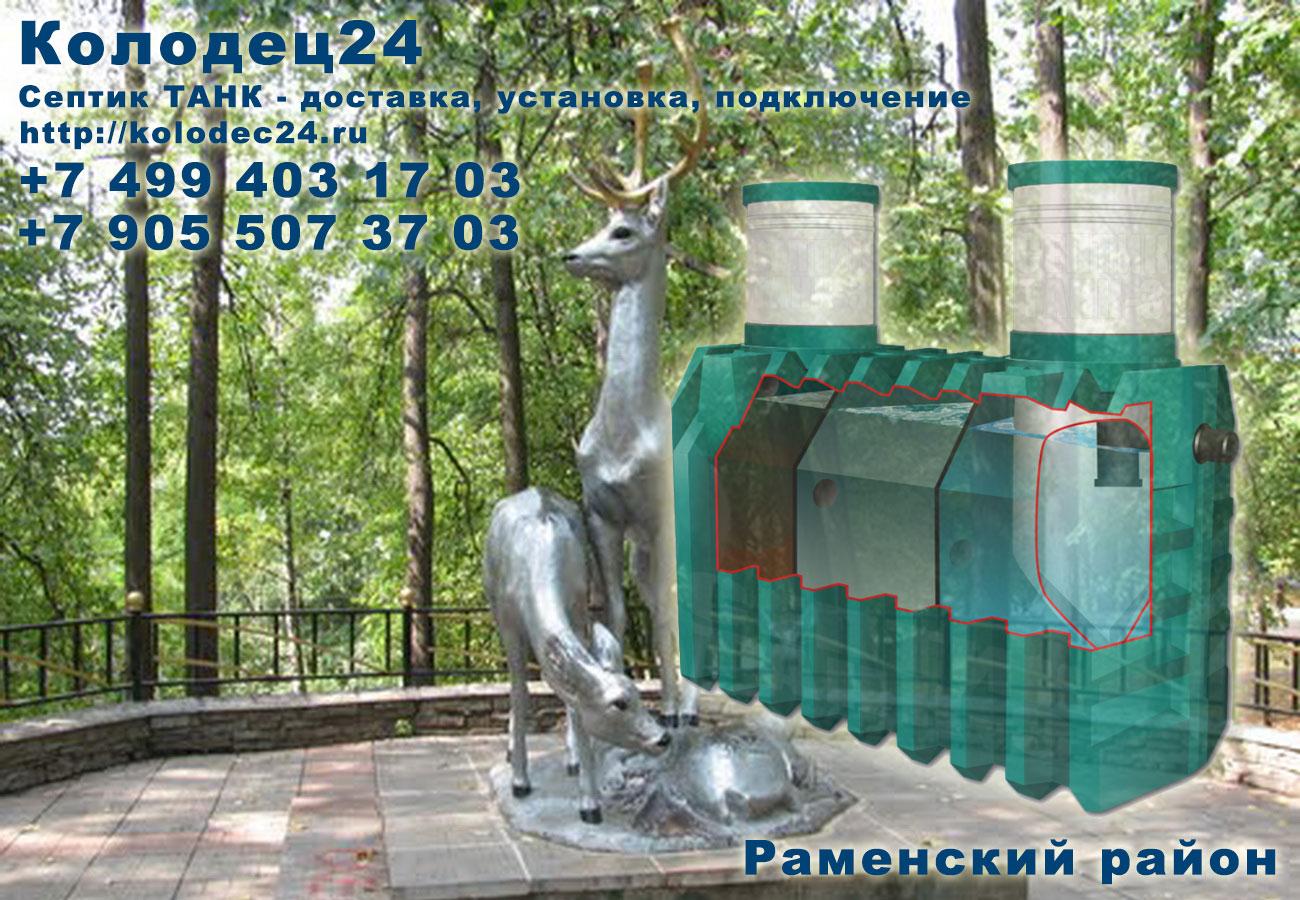 Подключение септик ТАНК Раменское Раменский район