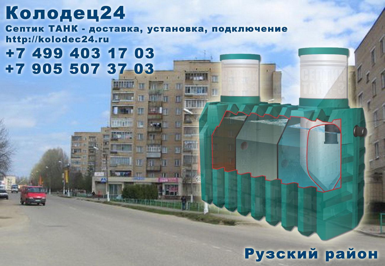 Подключение септик ТАНК Руза Рузский район