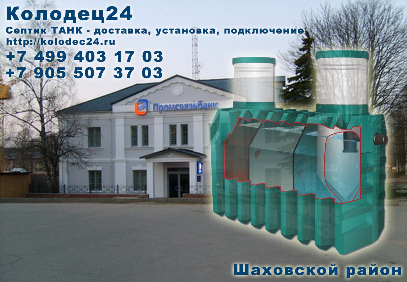 Подключение септик ТАНК Шаховская Шаховской район
