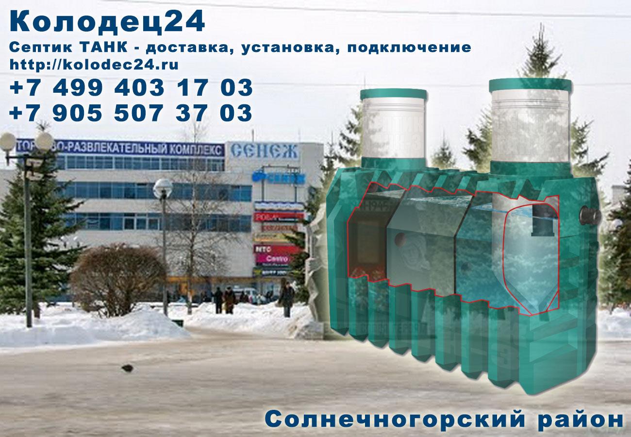 Подключение септик ТАНК Солнечногорск Солнечногорский район