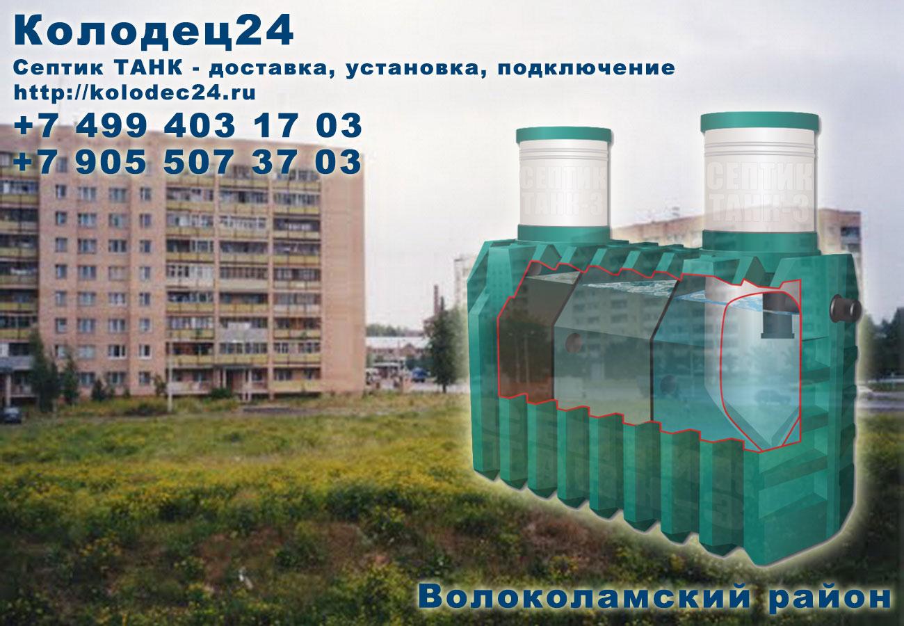 Подключение септик ТАНК Волоколамск Волоколамский район
