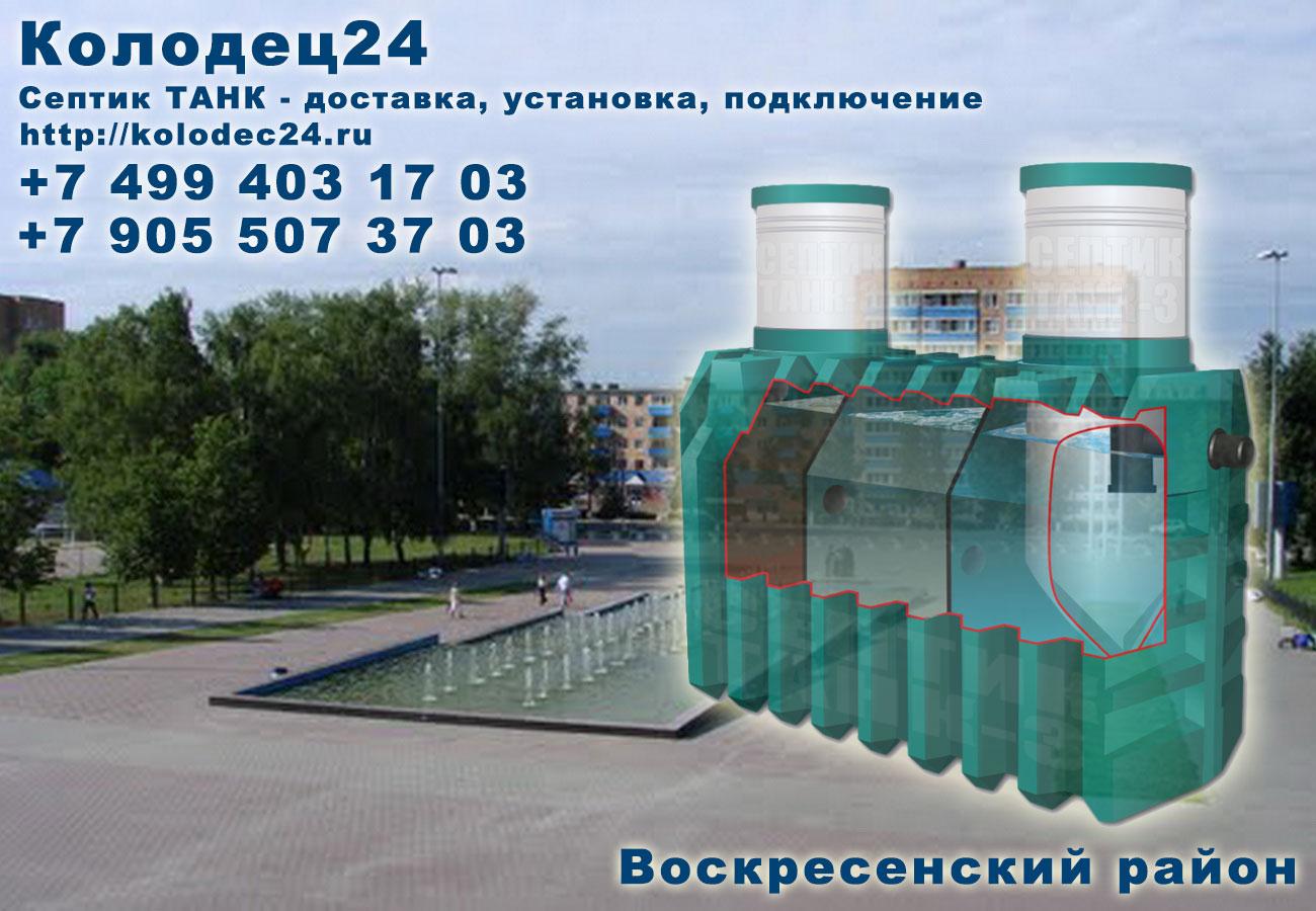 Подключение септик ТАНК Воскресенск Воскресенский район