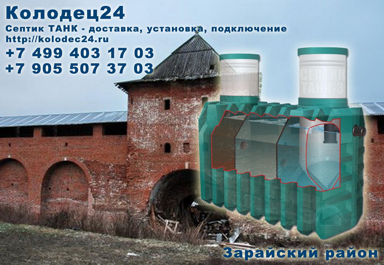 Подключение септик ТАНК Зарайск Зарайский район