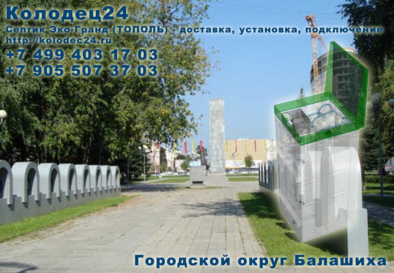 Подключение септик ЭКО-ГРАНД (ТОПОЛЬ) Городской округ Балашиха