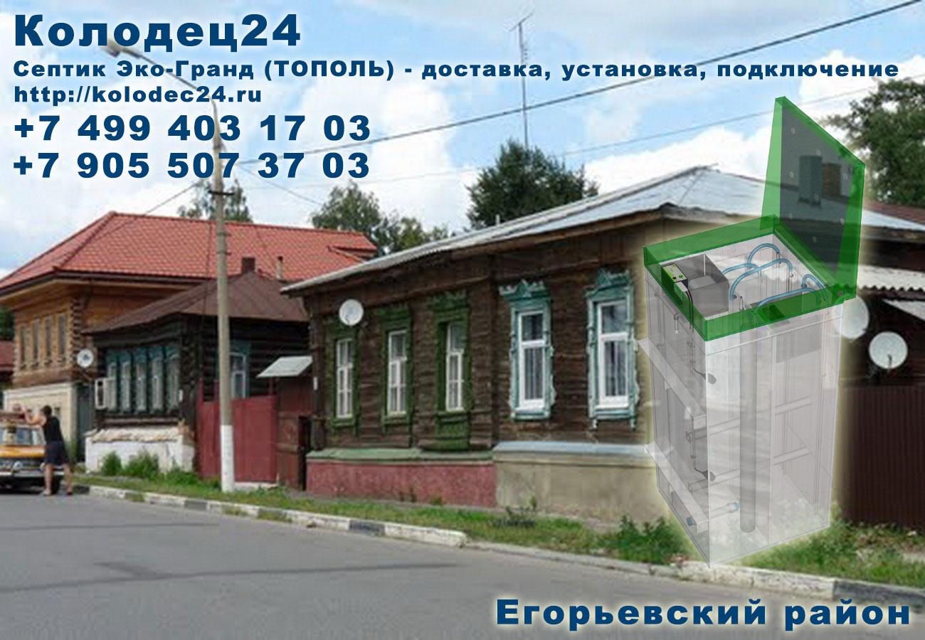 Подключение септик ЭКО-ГРАНД (ТОПОЛЬ) Егорьевск Егорьевский район
