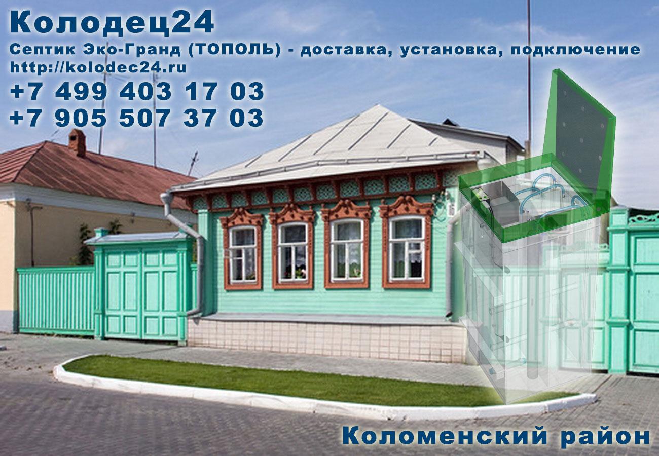 Подключение септик ЭКО-ГРАНД (ТОПОЛЬ) Коломна Коломенский район