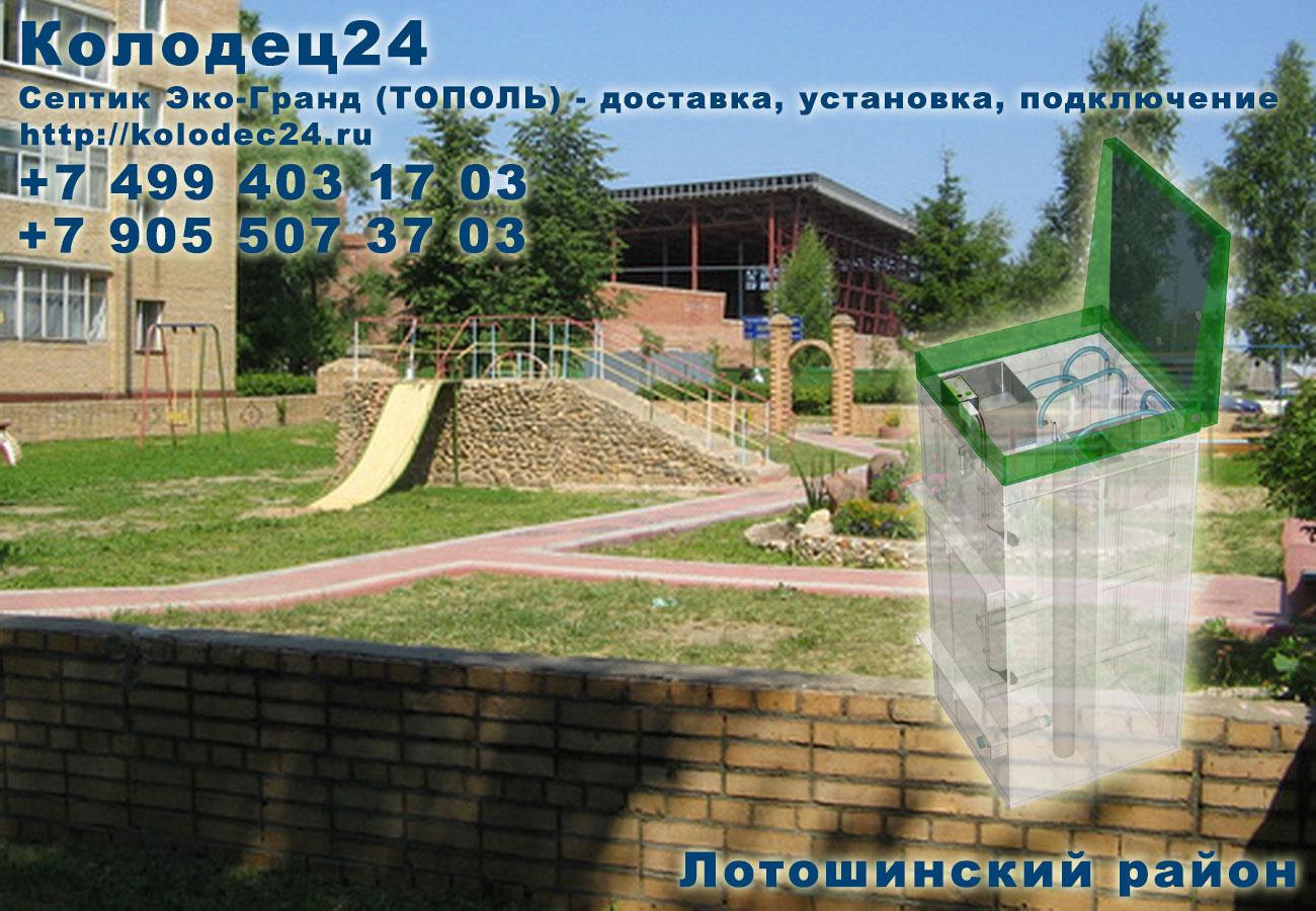 Подключение септик ЭКО-ГРАНД (ТОПОЛЬ) Лотошино Лотошинский район
