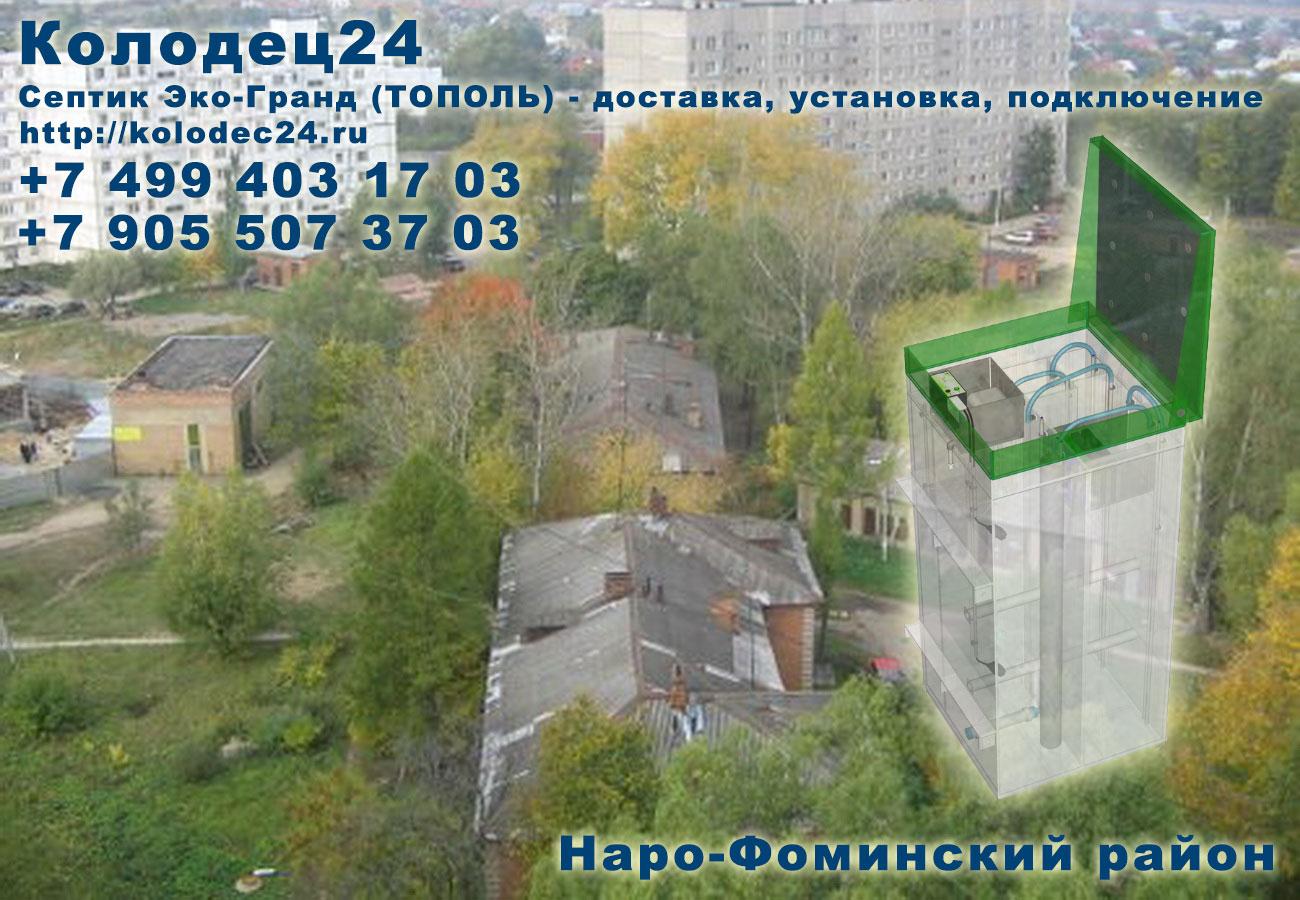 Подключение септик ЭКО-ГРАНД (ТОПОЛЬ) Наро-Фоминск Наро-Фоминский район