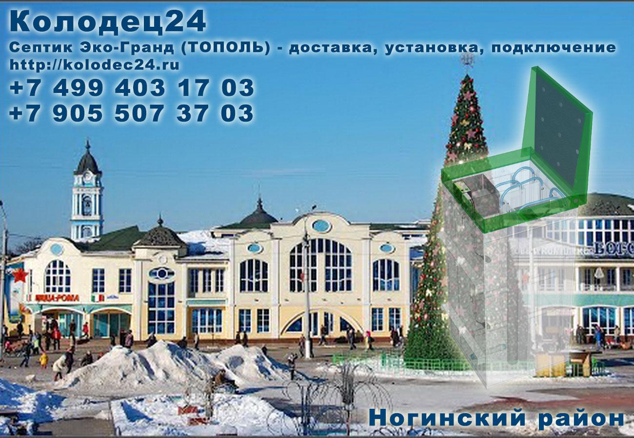 Подключение септик ЭКО-ГРАНД (ТОПОЛЬ) Ногинск Ногинский район