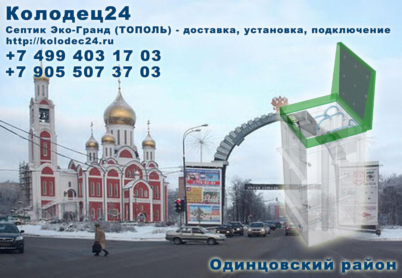 Подключение септик ЭКО-ГРАНД (ТОПОЛЬ) Одинцово Одинцовский район