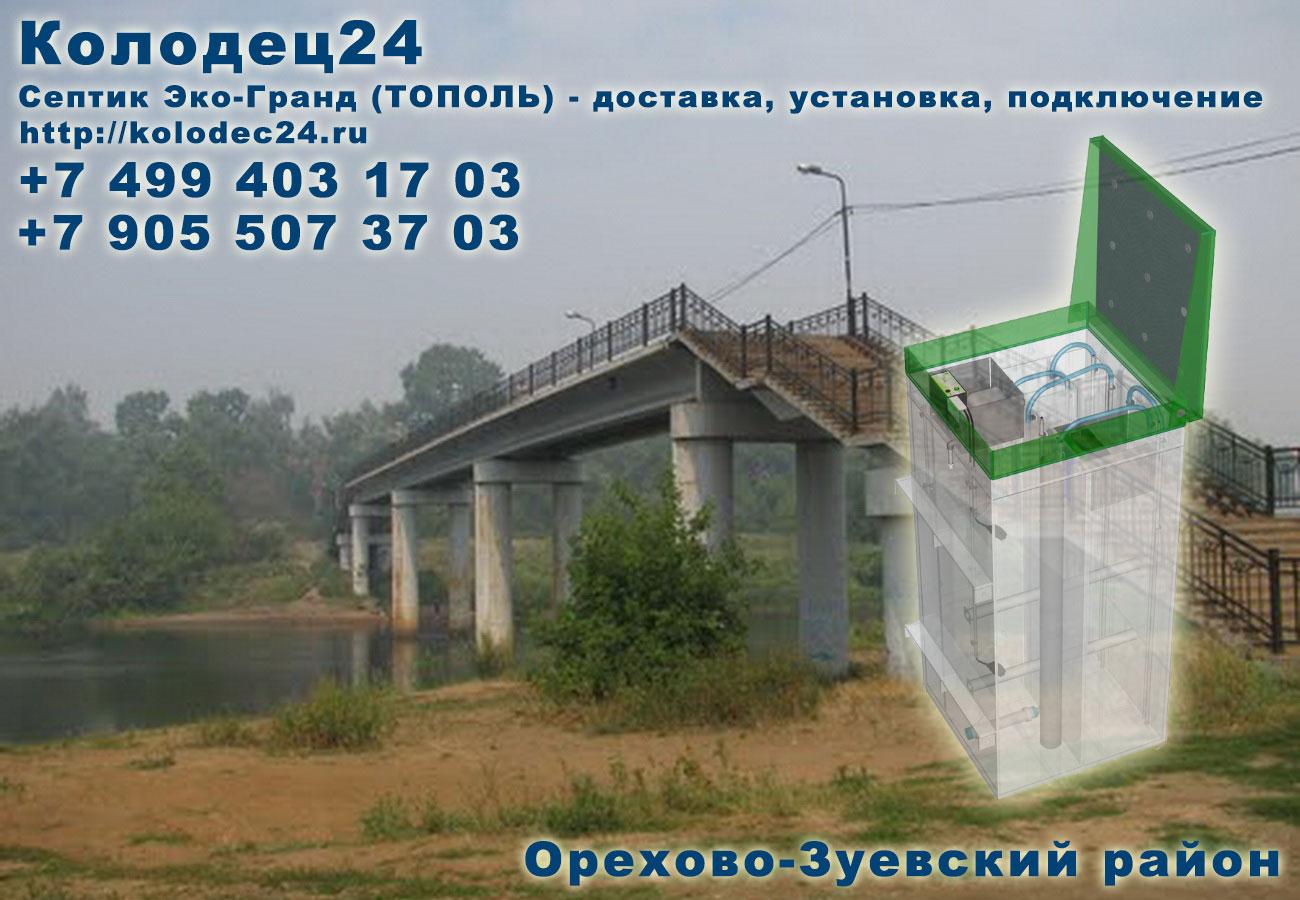 Подключение септик ЭКО-ГРАНД (ТОПОЛЬ) Орехово-Зуево Орехово-Зуевский район