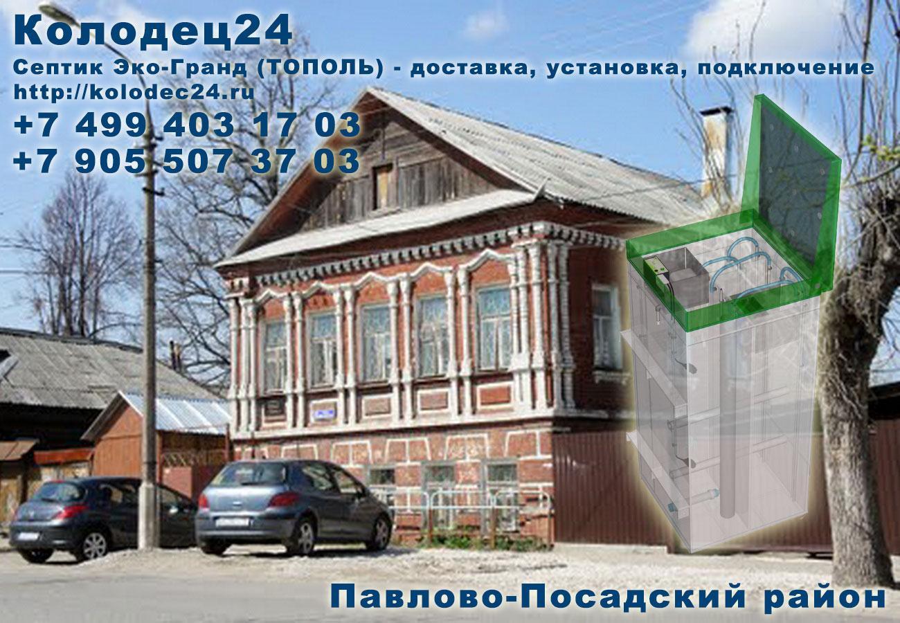 Подключение септик ЭКО-ГРАНД (ТОПОЛЬ) Павловский посад Павлово-Посадский район