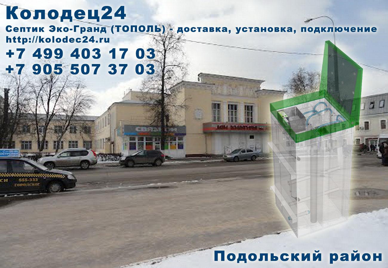 Подключение септик ЭКО-ГРАНД (ТОПОЛЬ) Подольск Подольский район