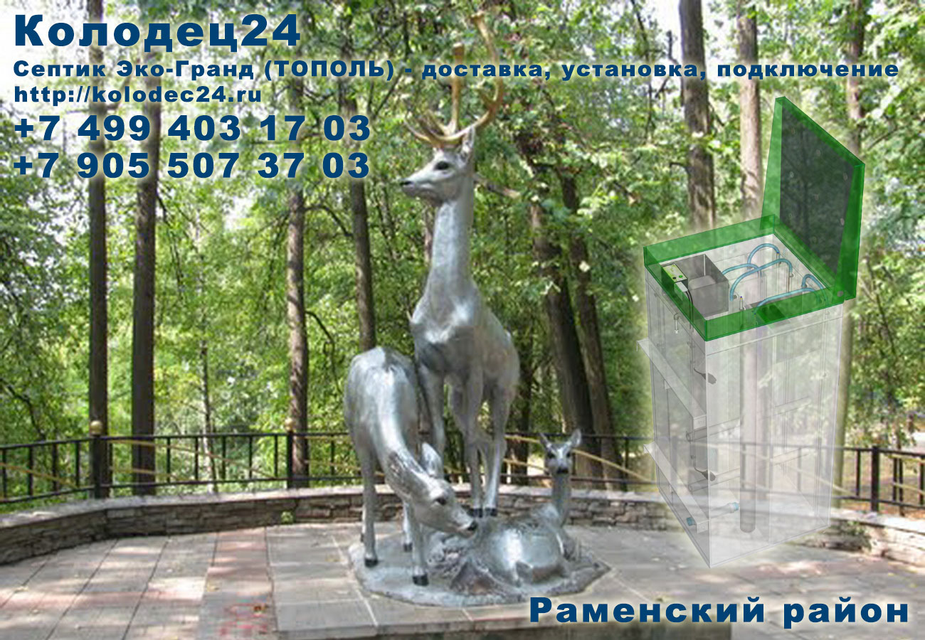 Подключение септик ЭКО-ГРАНД (ТОПОЛЬ) Раменское Раменский район