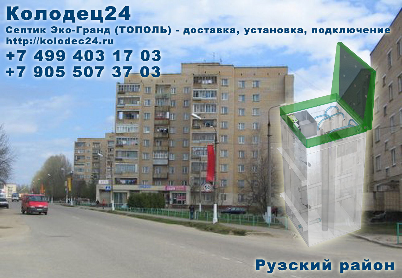 Подключение септик ЭКО-ГРАНД (ТОПОЛЬ) Руза Рузский район