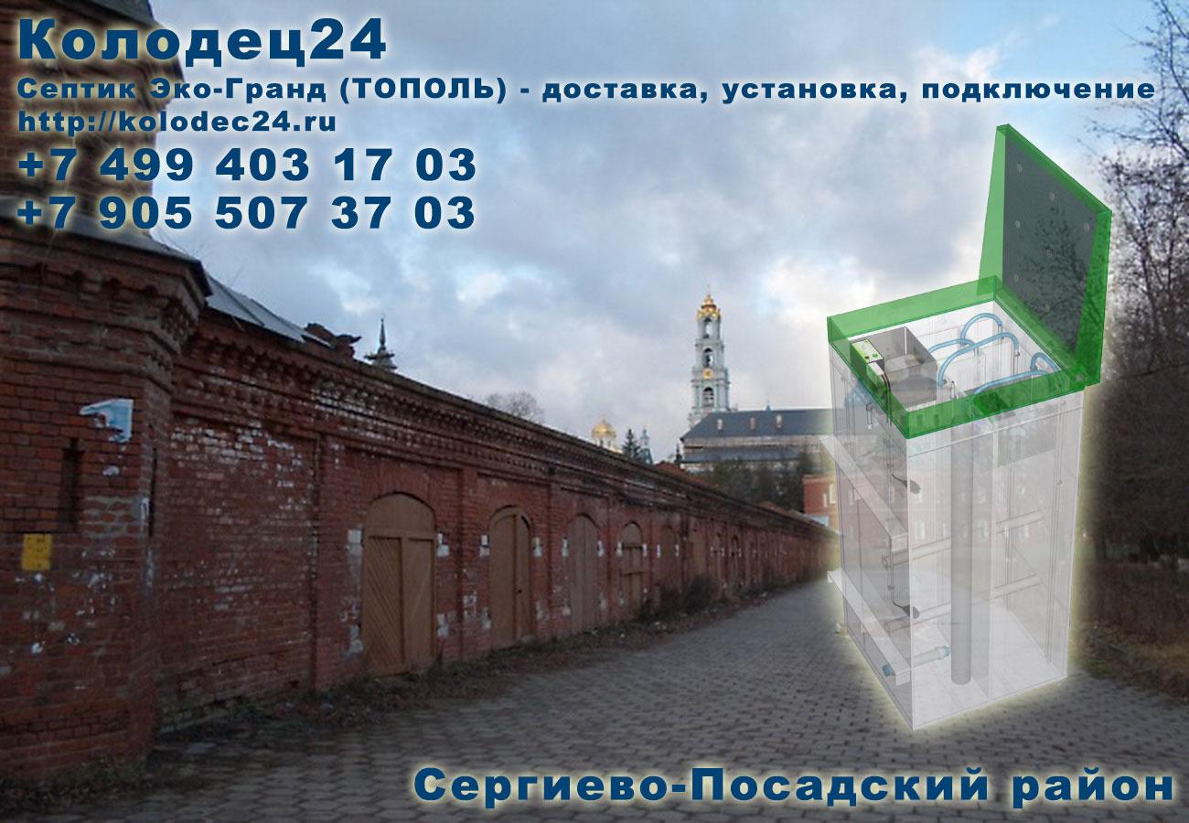 Подключение септик ЭКО-ГРАНД (ТОПОЛЬ) Сергиев Посад Сергиево-Посадский район