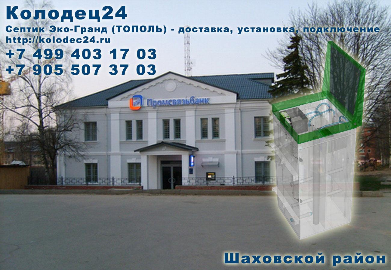 Подключение септик ЭКО-ГРАНД (ТОПОЛЬ) Шаховская Шаховской район