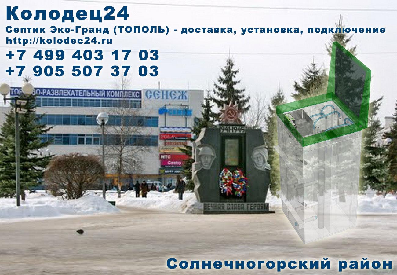 Подключение септик ЭКО-ГРАНД (ТОПОЛЬ) Солнечногорск Солнечногорский район