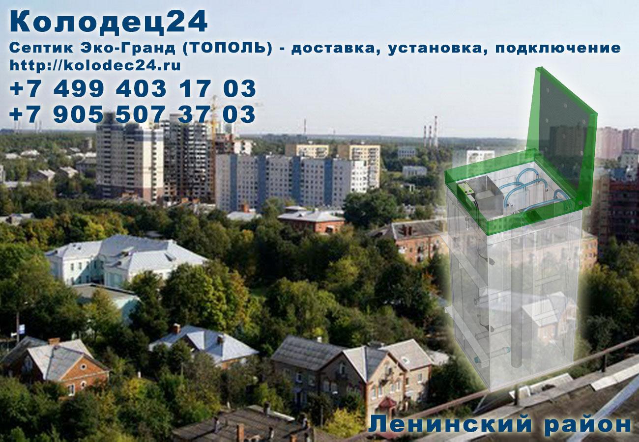 Подключение септик ЭКО-ГРАНД (ТОПОЛЬ) Видное Ленинский район