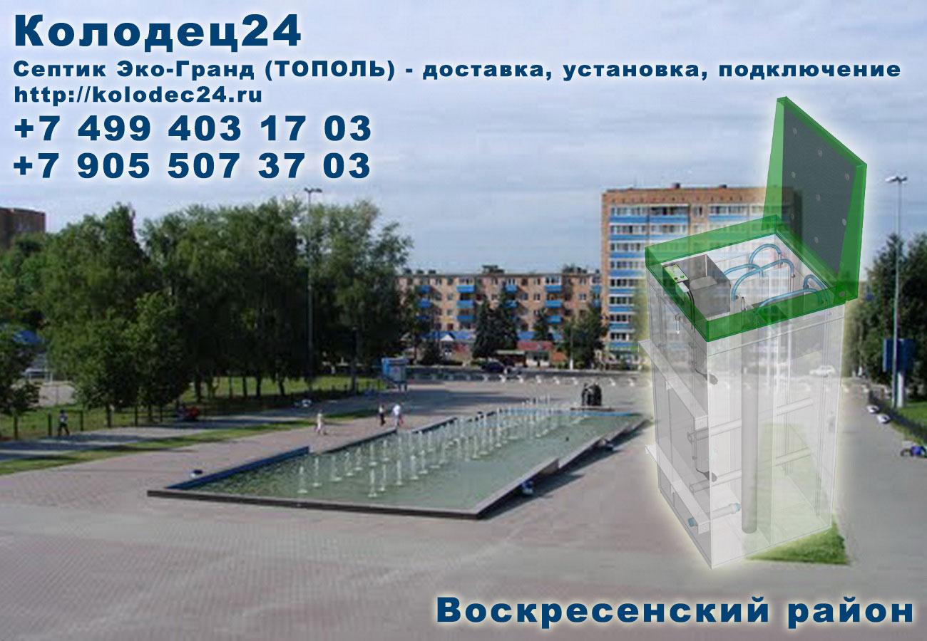 Подключение септик ЭКО-ГРАНД (ТОПОЛЬ) Воскресенск Воскресенский район