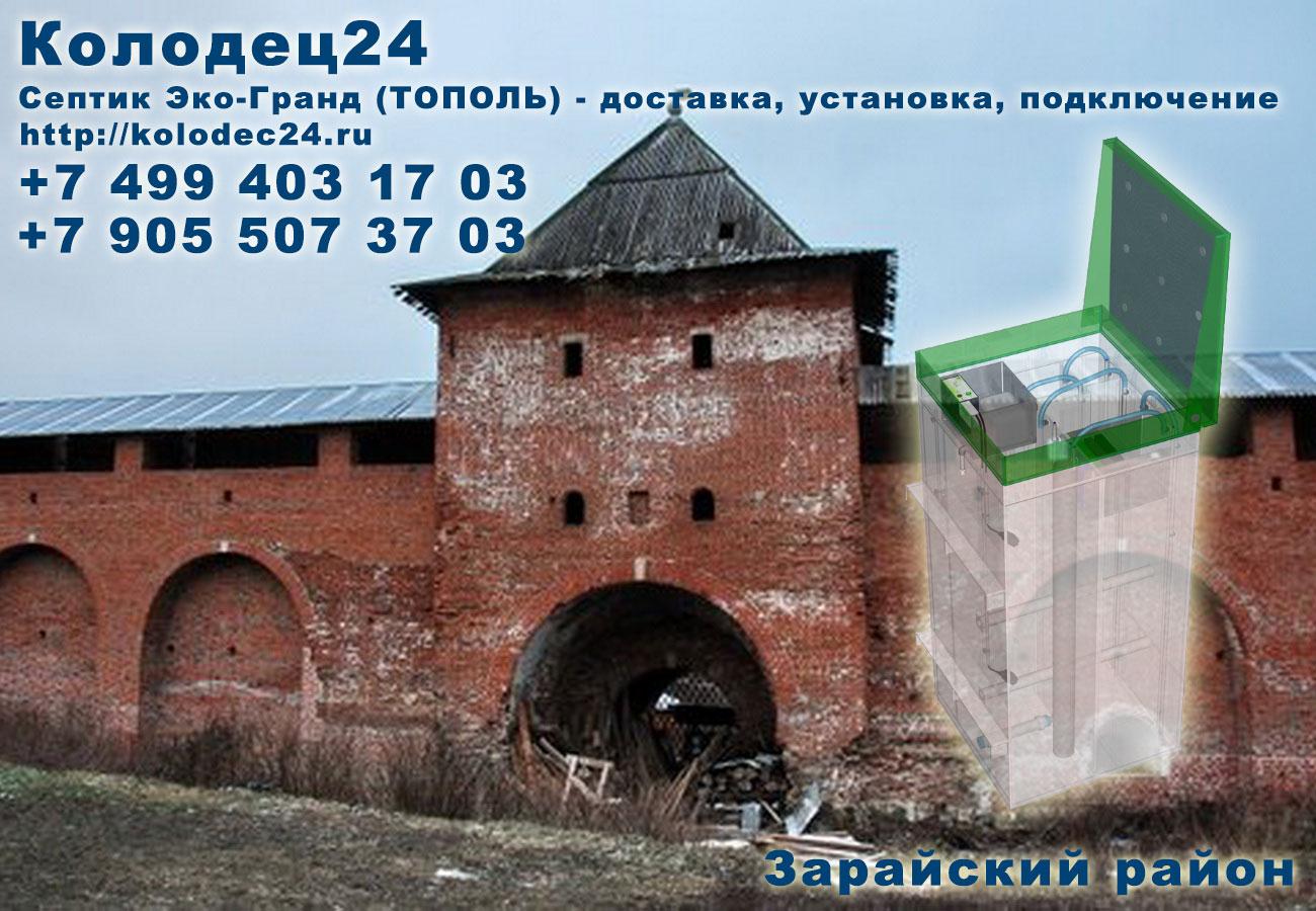 Подключение септик ЭКО-ГРАНД (ТОПОЛЬ) Зарайск Зарайский район