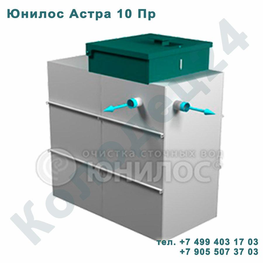 Септик Юнилос Астра 10 Пр
