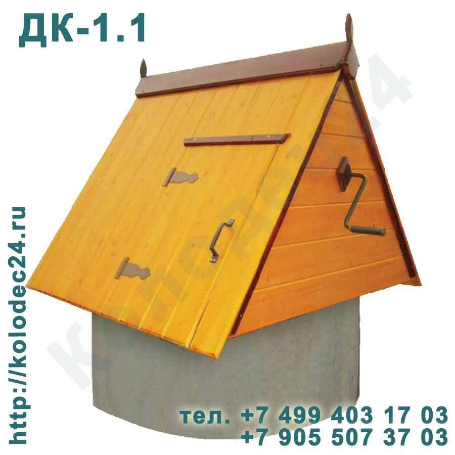 Домик на колодец серия ДК-1.1