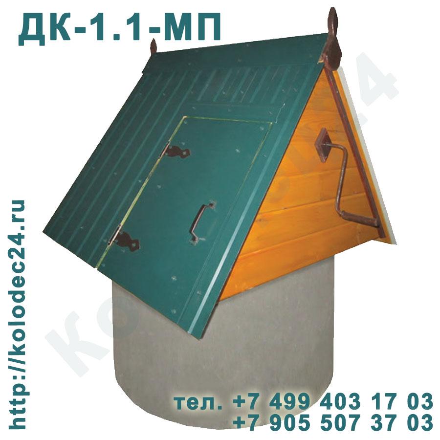 Домик на колодец серия ДК-1.1-МП