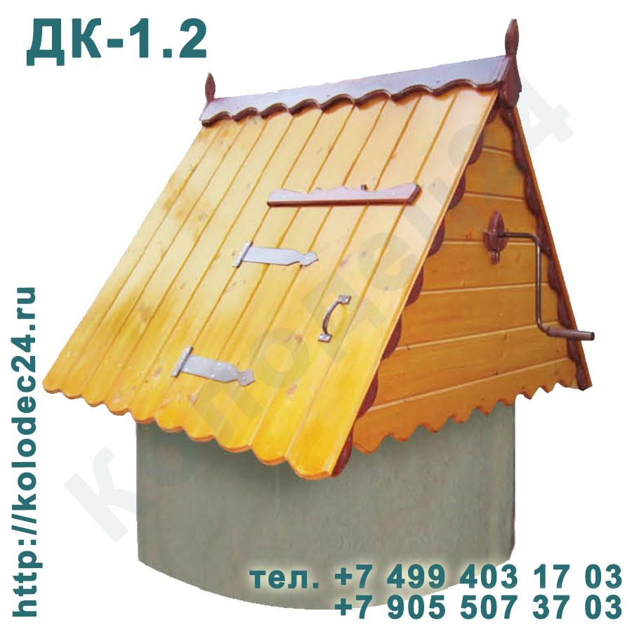 Домик на колодец серия ДК-1.2