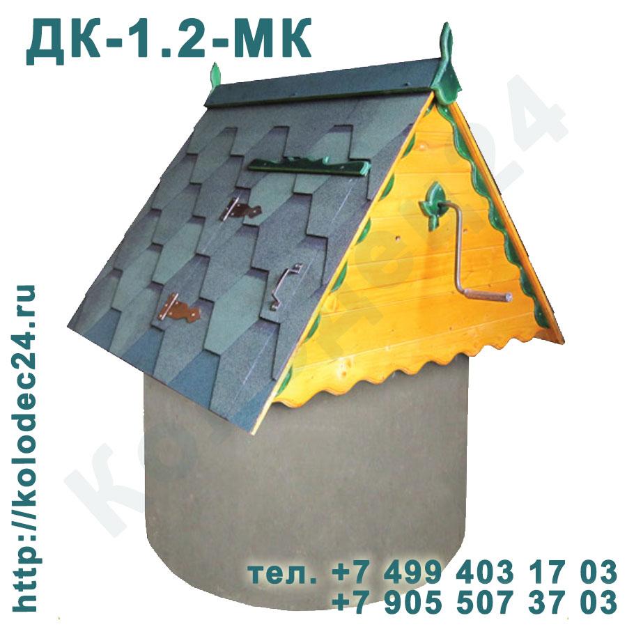 Домик на колодец серия ДК-1.2-МК