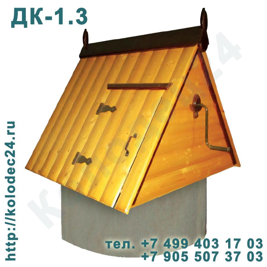 Домик на колодец серия ДК-1.3