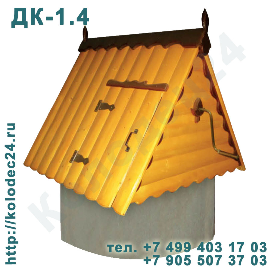 Домик на колодец серия ДК-1.4
