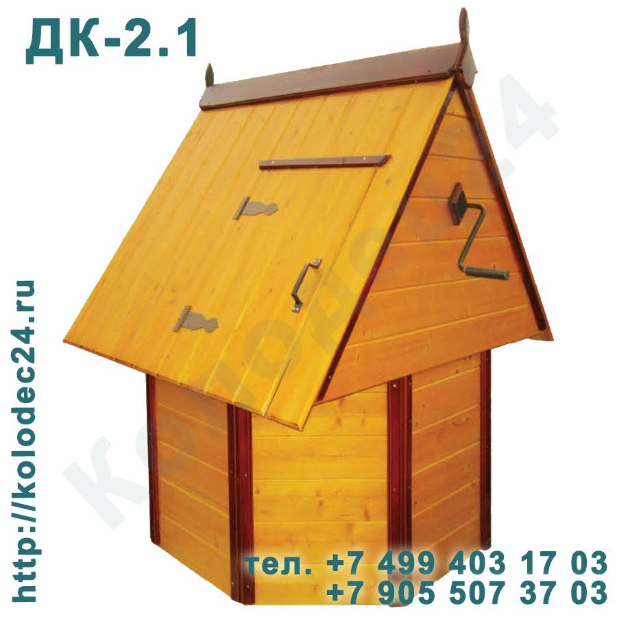 Домик на колодец серия ДК-2.1