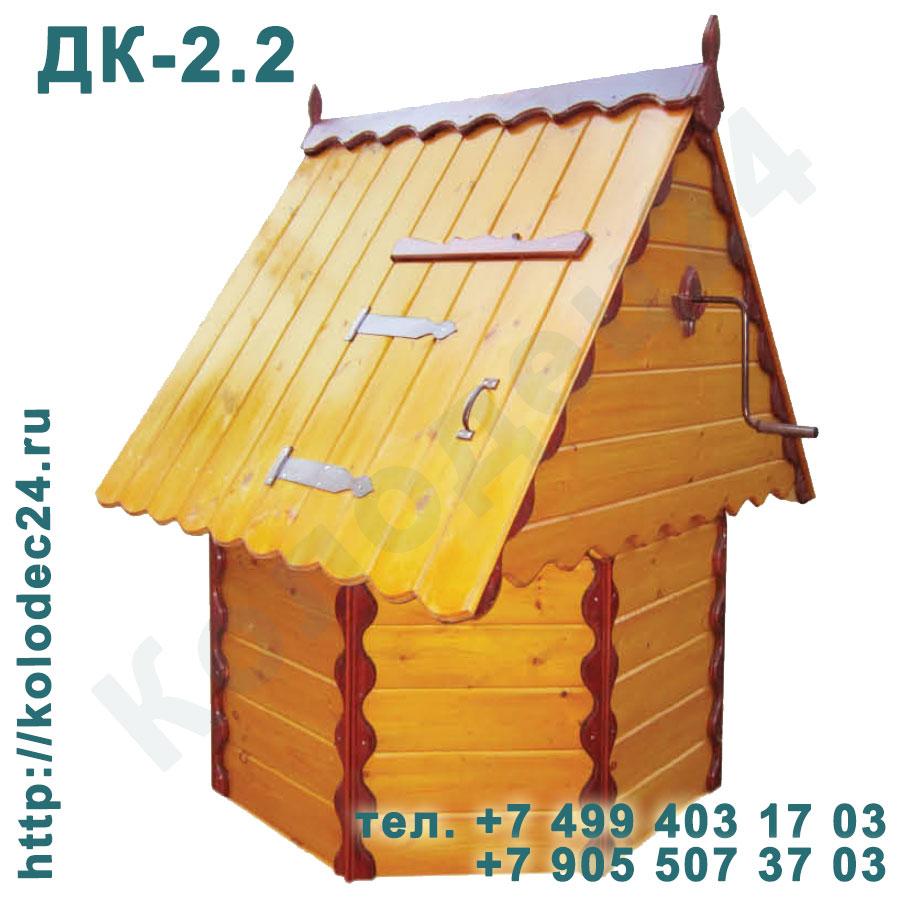 Домик на колодец серия ДК-2.2