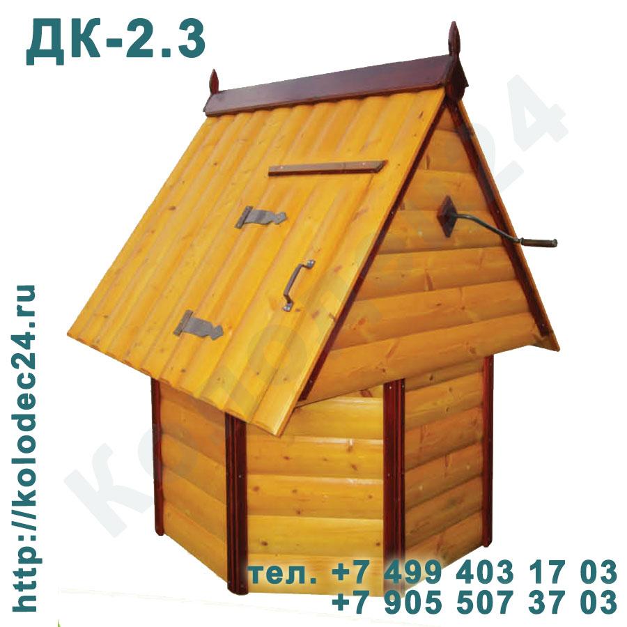 Домик на колодец серия ДК-2.3