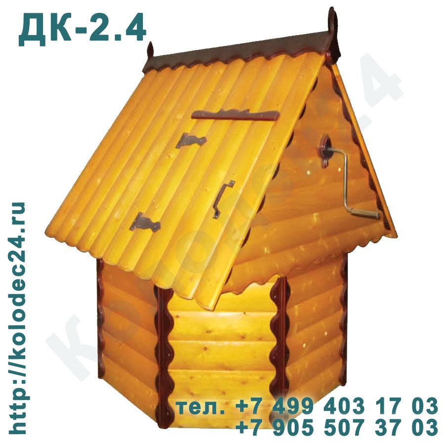Домик на колодец серия ДК-2.4