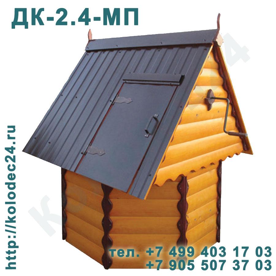 Домик на колодец серия ДК-2.4-МП