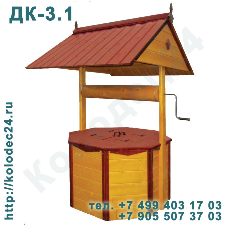 Домик на колодец серия ДК-3.1