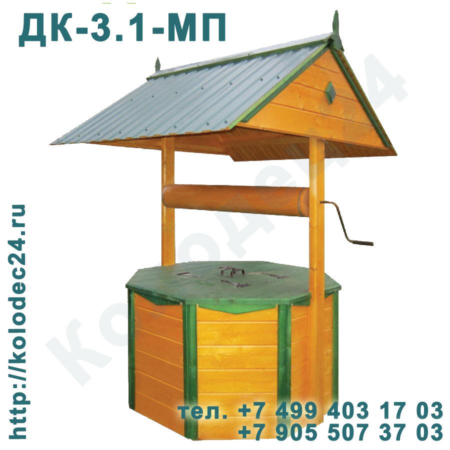 Домик на колодец серия ДК-3.1-МП